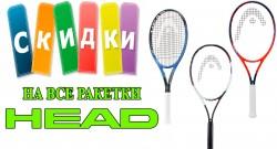 Теннисные ракетки Head (Акция)