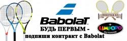 Будь первым c Babolat